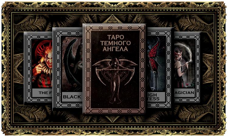 Таро Темного Ангела