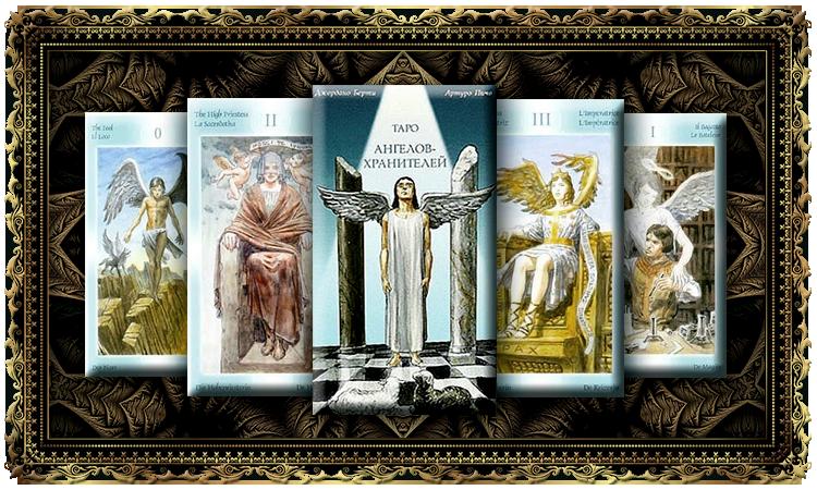 Таро Ангелов-Хранителей