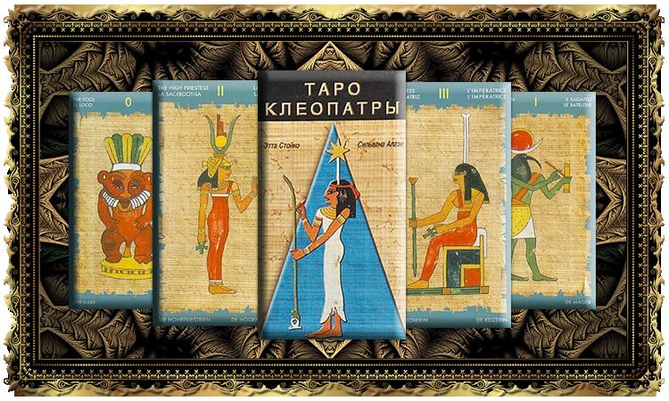 Таро Клеопатры (Cleopatra Tarot)