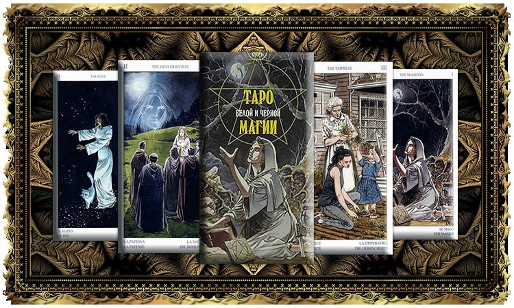 Языческое Таро. Таро Белой и Чёрной магии (Pagan Tarot)