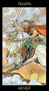 Рыцарь Мечей