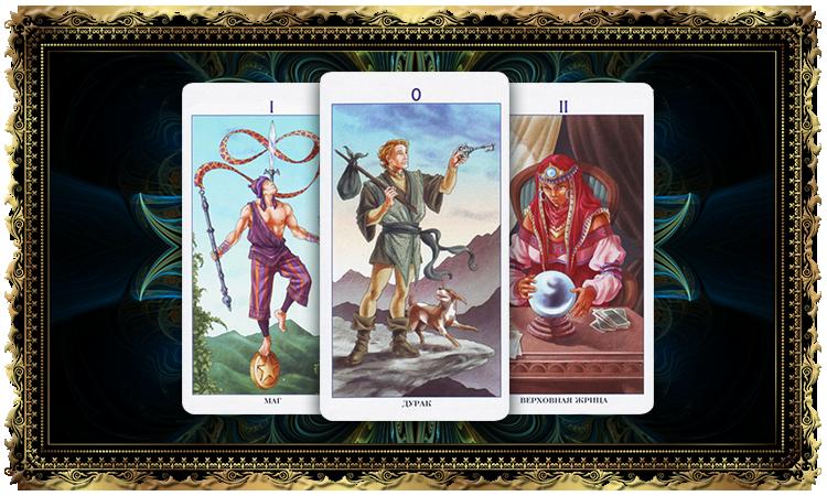 Значения карт Таро 78 Дверей