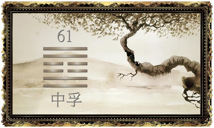 Гексаграмма 61. Чжун-фу. Внутренняя правда